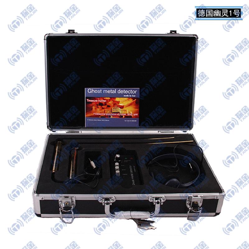 德国幽灵1号微型调频地下金属探测器