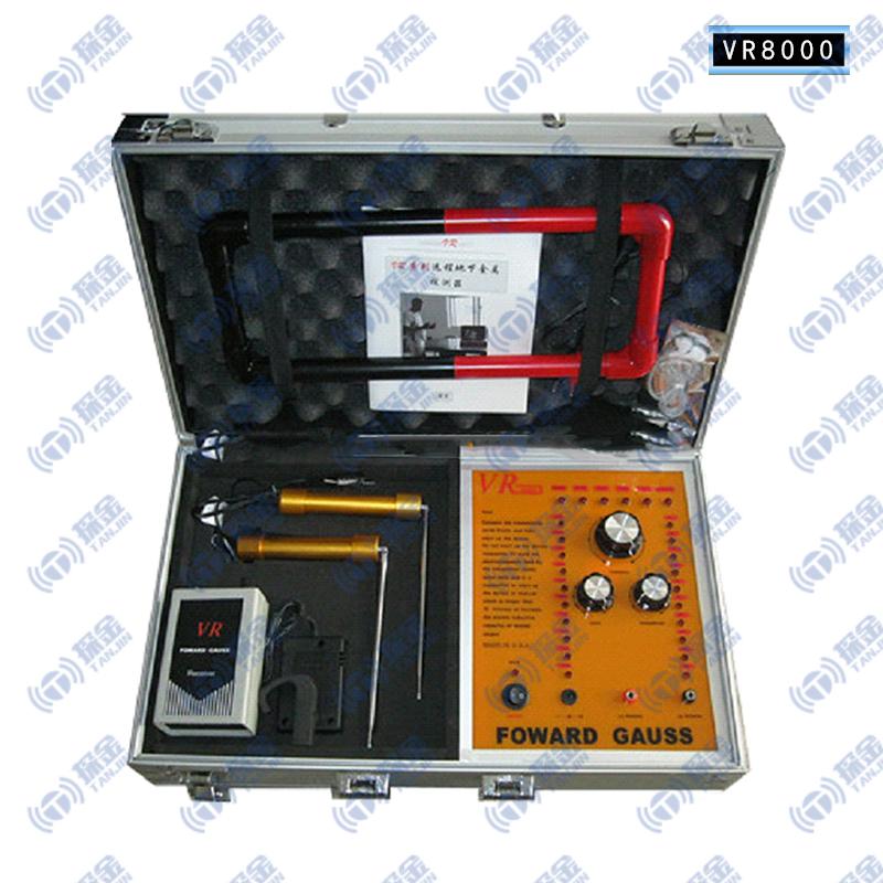 VR8000远程地下金属探测器